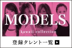 MODELS kawaii collection 登録タレント一覧